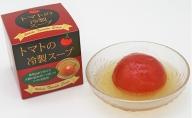 トマトの冷製スープ(9個入り)【出荷期間4月~10月】