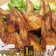 36-137_手羽餃子1袋10本(ぶどう豚使用)