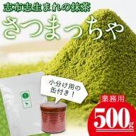 a0-132 鹿児島県志布志生まれの抹茶 さつまっちゃ 業務用500g
