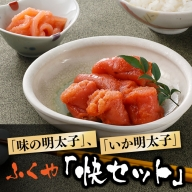 A382.九州・博多の味.明太子発祥のふくや「快セット」
