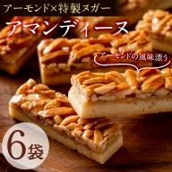 p5-009 アーモンドの風味豊かな焼き菓子 アマンディーヌ(2個×6袋・計12個)