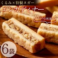 p5-010 スイスの伝統焼き菓子 エンガディナー(2個×6袋・計12個)