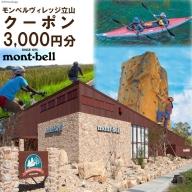 [No.5559-0182]モンベルヴィレッジ立山クーポン3,000円分