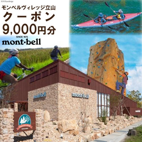 [No.5559-0184]モンベルヴィレッジ立山クーポン9,000円分