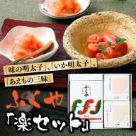 A380.九州・博多の味.明太子発祥のふくや「楽セット」