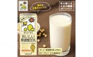 キッコーマンおいしい無調製豆乳200ml 3ケース 3ヶ月連続配送
