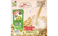 キッコーマン特濃調整豆乳200ml 3ケースセット×隔月6回