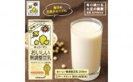 キッコーマンおいしい無調整豆乳200ml 3ケース 隔月6回配送