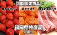 福岡県特産品定期便4~6月(あまおう・明太子・博多和牛)[B6229]