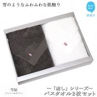 【Hello!NEW タオル】バスタオル二枚セット 「癒し」シリーズ(雪原:チャコール&ホワイト)