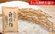 【 特別栽培米 】あきたこまち 5kg 精米(3ヵ月連続発送)令和 2年産『 自信作 』< 秋田やまもと 農業協同組合>