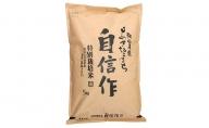 【 特別栽培米 】あきたこまち 5kg 精米 令和 2年産『 自信作 』< 秋田やまもと 農業協同組合>