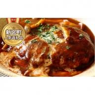 A297.コスパ最強どーんと3㎏!肉汁したたる極上煮込みハンバーグ【150g×20個】