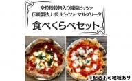PIZZERIA NALIPO ソルコンピッツァ・伝統製法 マルゲリータ食べくらべセット【配達不可:離島】