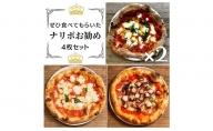 PIZZERIA NALIPO ぜひ食べてもらいたいナリポお勧め4枚セット【配達不可:離島】