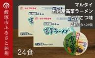 【A1-023】九州産高菜ラーメンとんこつ味合計24食