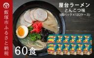 【A5-201】屋台ラーメンとんこつ味5食入パック×12合計60食