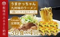 【C-083】うまかっちゃん30食×4回 【3ヶ月毎定期便(計4回発送)】