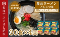 【C-084】屋台ラーメンとんこつ味30食×4回 【3ヶ月毎定期便(計4回発送)】