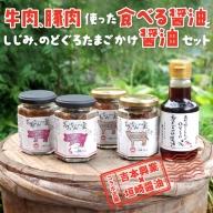 牛肉、豚肉を使った食べる醤油(おおなんの宝)としじみ、のどぐろたまごかけ醤油セット