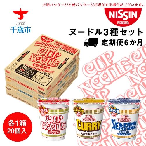【定期便6か月】日清ヌードル3種セット 各1箱(20食)合計3箱