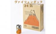御殿場高原ビール【ヴァイツェンボック】350ml缶 24本