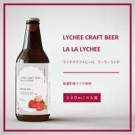 「LA LA LYCHEE(ラ・ラ・ライチ)」新富町産ライチのクラフトビール【C236】