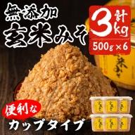 No.549 玄米みそ(500gカップ入り×6個・計3kg)無添加・減塩・甘口の味噌【はつゆき屋】
