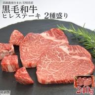 <高鍋農場生まれ 黒毛和牛ヒレステーキ2種盛り 240g>