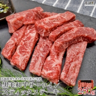 <高鍋農場生まれ A5等級 黒毛和牛サーロインスティックステーキ 250g>