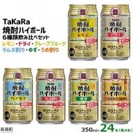 <TaKaRa焼酎ハイボール レモン/ドライ/グレープフルーツ/ラムネ割り/ゆず/うめ割り 350ml×24本(6種×4本)>