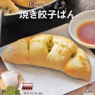 <焼き餃子ぱん 合計8個>