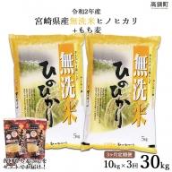 <3ヶ月定期便 令和2年産宮崎県産無洗米ヒノヒカリ10kg+もち麦200g>