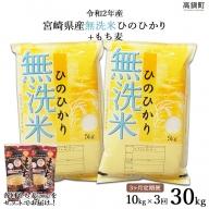 <3ヶ月定期便 令和2年産宮崎県産無洗米ひのひかり10kg+もち麦200g>