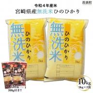 <令和2年産米産無洗米ひのひかり10kg+もち麦200g>