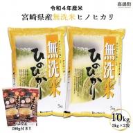 <令和2年産無洗米ヒノヒカリ10kg+もち麦ごはん200g>