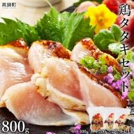 <鶏タタキセット(モモ・ムネ)合計800g+タレ>