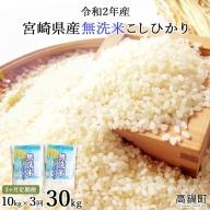 <3ヶ月定期便 令和2年産宮崎県産無洗米こしひかり10kg>