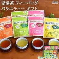 <児湯茶4種のティーバッグ バラエティーギフト 計120包>