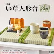 <い草 人形台(ミニ畳) 2枚組>