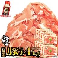 <宮崎県産豚こま4kg+タレセット>