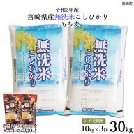 <3ヶ月定期便 令和2年産宮崎県産無洗米こしひかり10kg+もち麦200g>
