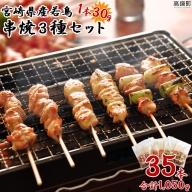 <宮崎県産若鳥串焼き3種35本セット 計1050g>