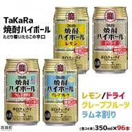 <TaKaRa焼酎ハイボール レモン/ドライ/グレープフルーツ/ラムネ割り 350ml×96本>