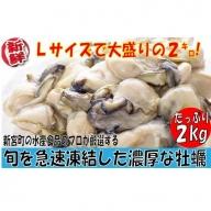 A304.旬を急速凍結した濃厚な牡蠣(2kg)