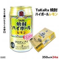 <TaKaRa焼酎ハイボール「レモン」350ml×24本>