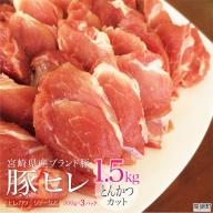 <宮崎県産ブランドポーク豚ヒレとんかつカット1.5kg>
