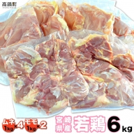 <宮崎県産若鶏6kgセット>
