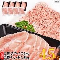 <宮崎県産豚スライス2.0kg+豚ミンチ2.5kg 計4.5kg>