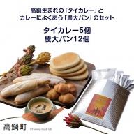 <高鍋生まれの「タイカレー」とカレーによくあう「農大パン」のセット タイカレー5個・農大パン12個>